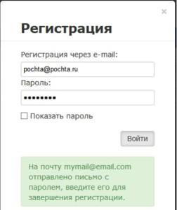 _02_регистрация-2