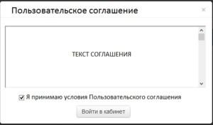 _03_текст соглашения