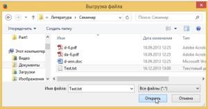 _08_выгрузка файла