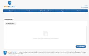 Как проверить текст на Антиплагит.ру